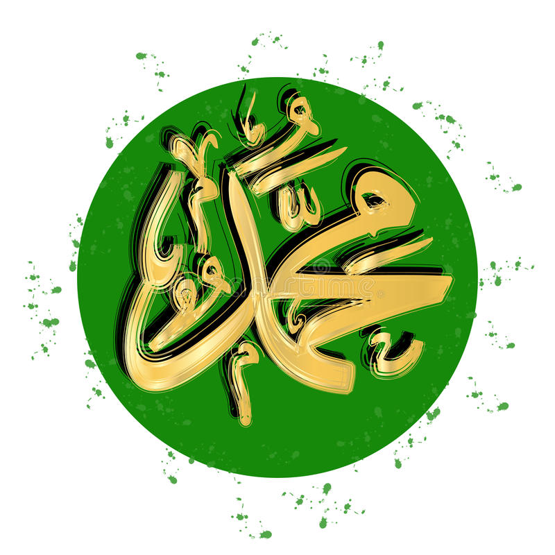 Namnet av profeten Muhammad Peace är på honom vektor illustrationer