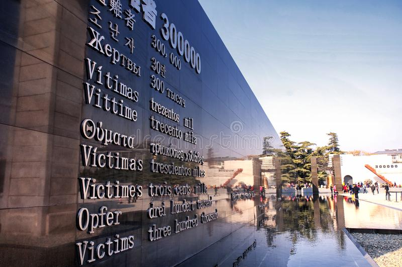 Nanjing Massacre Museum Site. The number of victims killed in the japanese massacre of Chinese people in Nanjing China jiangsu province royalty free stock photo