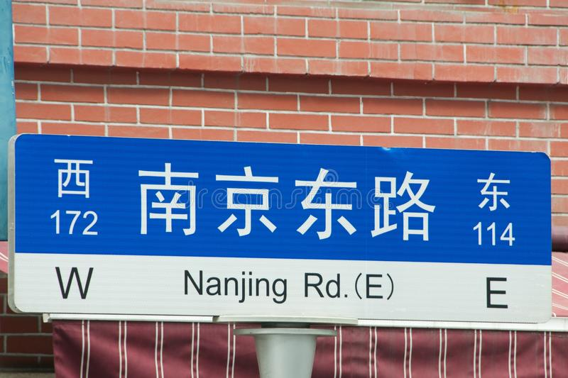 Nanjing street sign. Shanghai, 28 February 2012 - Nanjing Road is the main shopping street of Shanghai, China, and is one of the world's busiest shopping streets stock photos