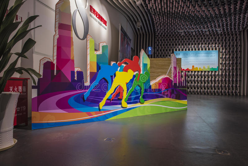 Nanjing Youth Olympic Museum stock images