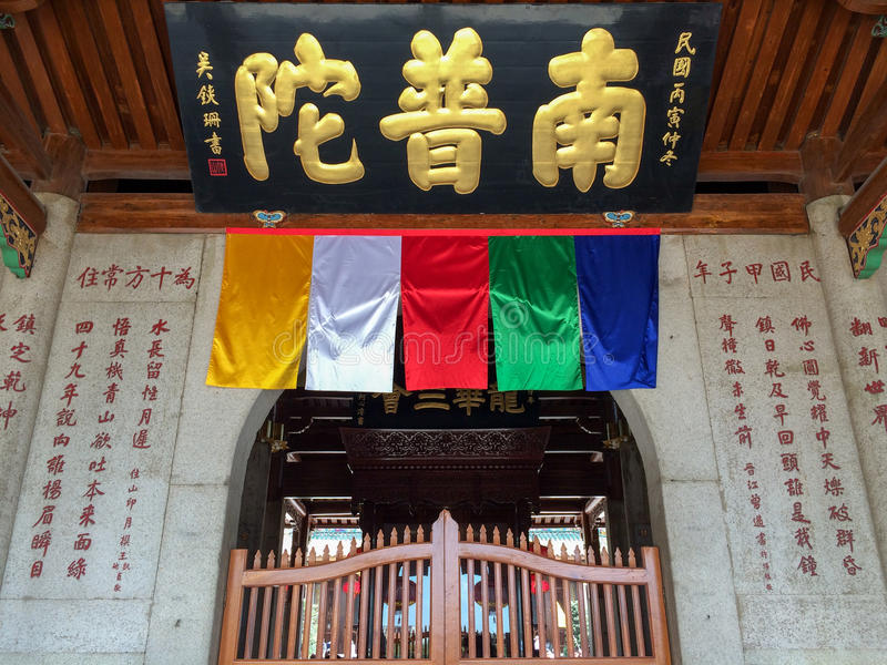 Nanputuo Temple in Xiamen city, China. Gate of Nanputuo Buddhist Temple in Xiamen city, southeast China. The temple has a history of more than 1,000 years and is stock photography