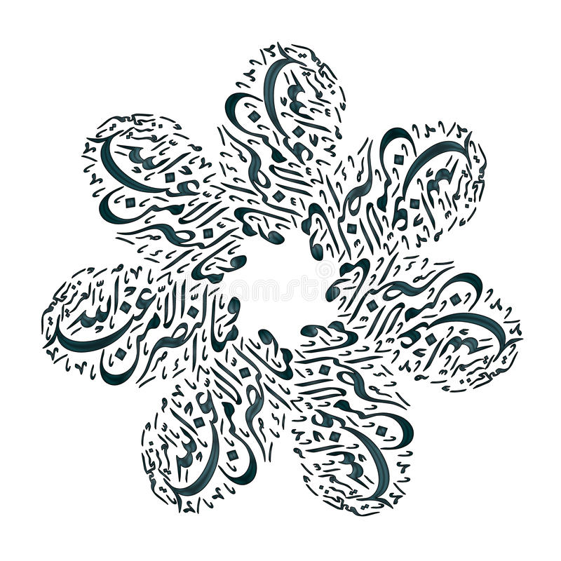 An-Nasrun in Flower Shape vector illustration