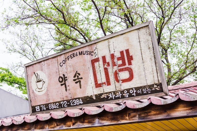 National Folk Museum of Korea stock photos