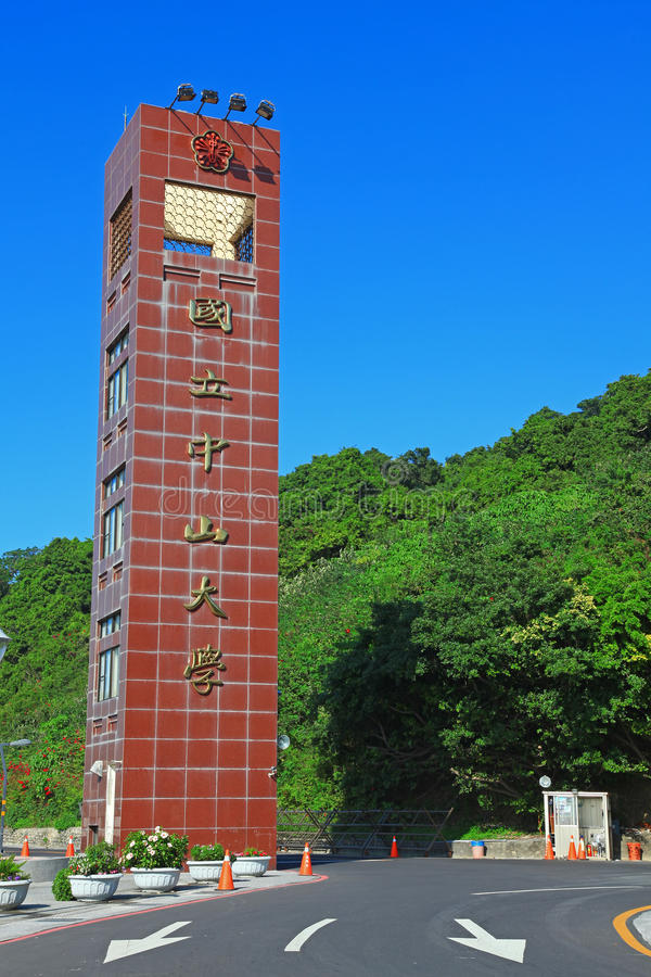 Download National Sun Yat-sen University In Kaohsiung Royalty Free Stock Images - Image: 22486869