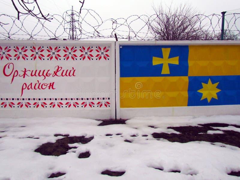Nationale Sonderzeichen und Flaggen von Bezirken von Poltava-Region lizenzfreies stockfoto