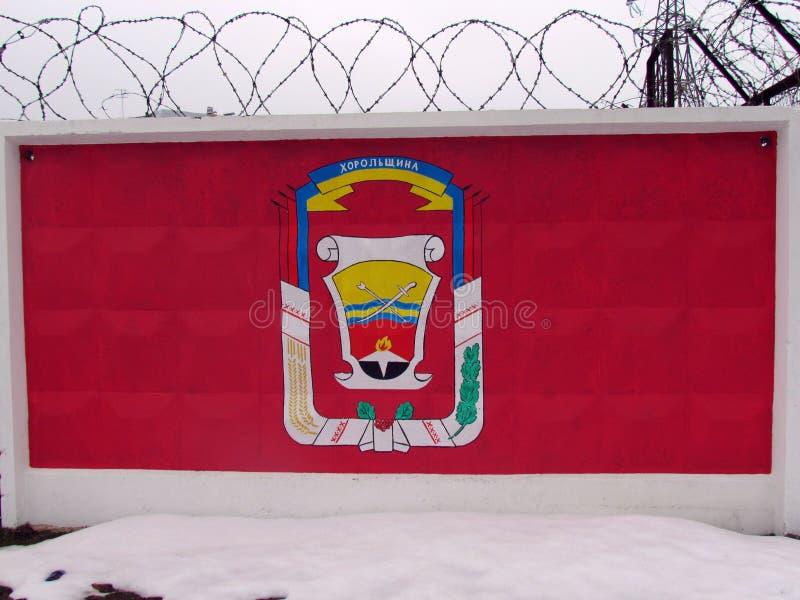 Nationella symboler och flaggor av områden av den Poltava regionen vektor illustrationer