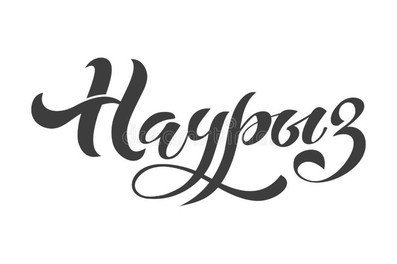 Nauryz, Kazakhstan holiday. The trend calligraphy in Russian.Hand drawn design elements. Logos and emblems for invitation,. Greeting card, t-shirt, prints and stock illustration