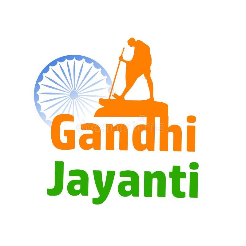 2nd Oktober Gandhi Jayanti vektor illustrationer