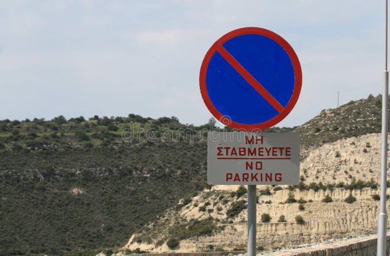 Nenhum sinal de tráfego do estacionamento em uma estrada da montanha imagem de stock