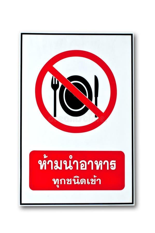 Nenhum sinal permitido alimento ilustração do vetor