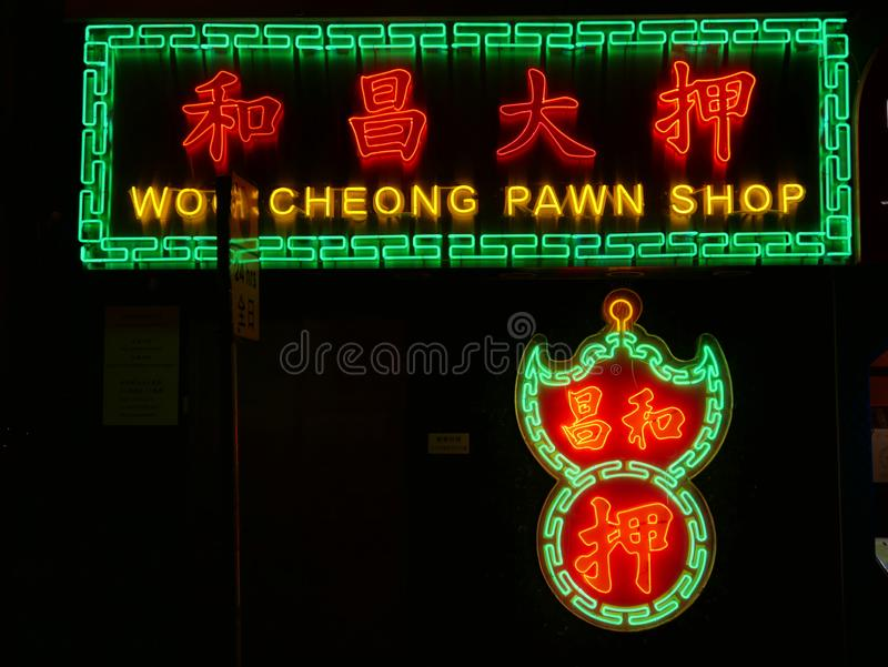 Neon Light of Chinese Pawn Shop royalty free stock photos