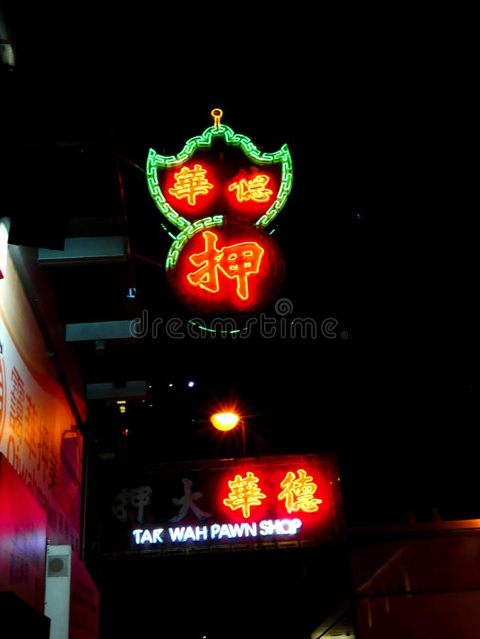 Neon Light Sign Board of Chinese Pawn Shop stock photo