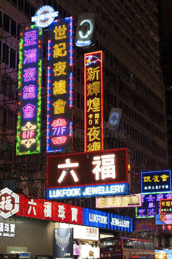 Neon Signs in Hong Kong stock images