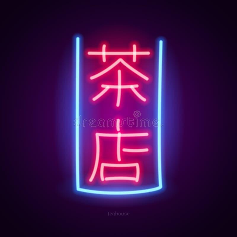 Neonowego znaka japończyka hieroglify Nocy jaskrawy signboard, Rozjarzony lekki sztandar lub logo, Świetlicowy pojęcie na ciemnym ilustracji