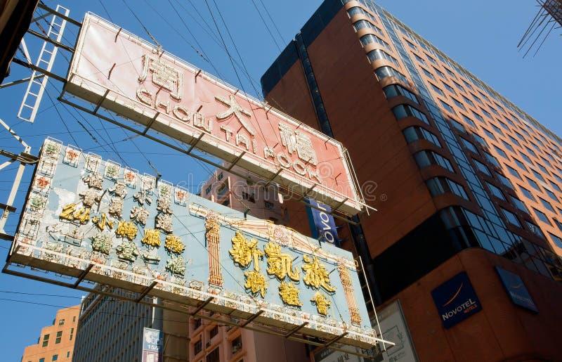 Neonowi światła reklamowi billboardy na ścianie drapacz chmur Hong Kong zdjęcie royalty free