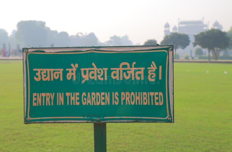 Nessun'entrata da fare il giardinaggio contrassegno Taj Mahal Agra India fotografie stock
