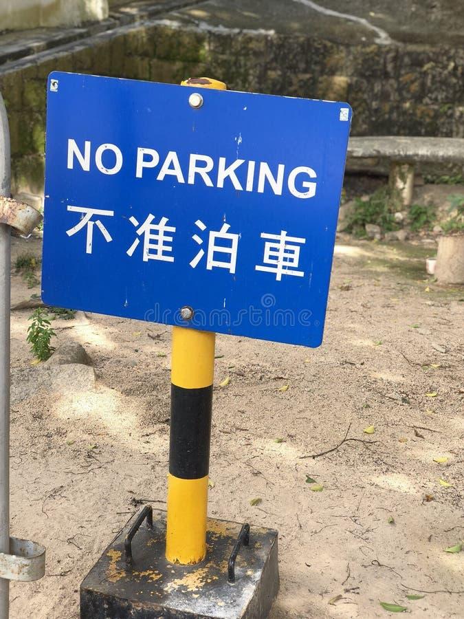 Nessun parcheggio firma dentro sia il cinese che l'inglese fotografia stock