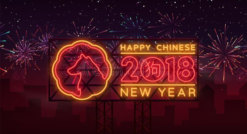 Neuer chinesischer Jahr-Gruß-Karten-Vektor 2018 Leuchtreklame, ein Symbol auf Winterurlauben Guten Rutsch ins Neue Jahr-Chinese 2 stock abbildung