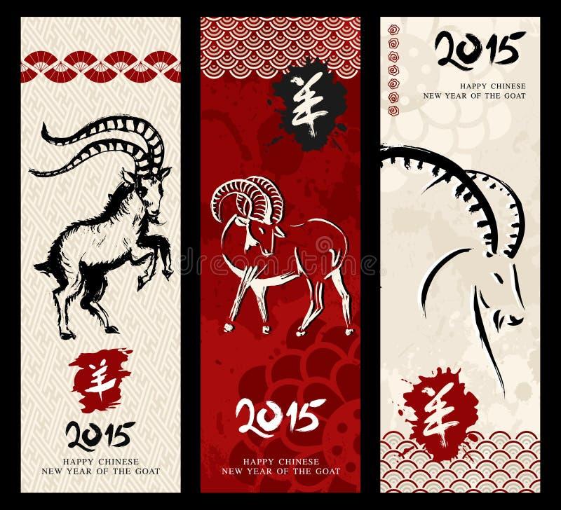 Neues Jahr des Ziegenweinlese-Fahnensatzes 2015 lizenzfreie abbildung