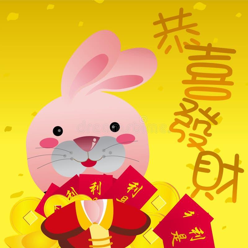 Neues Jahr-Karte, Jahr von Kaninchen, 2011 vektor abbildung