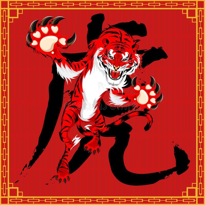 An neuf chinois de tigre illustration stock