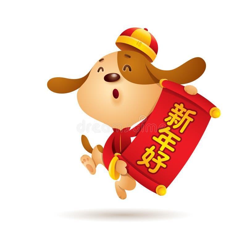 An neuf chinois E illustration de vecteur