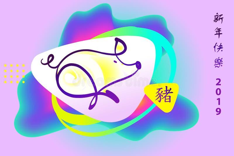An neuf chinois heureux Porc blanc tiré à main levée de silhouette oreille illustration libre de droits