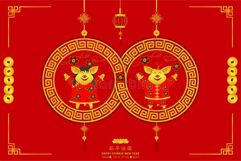 An neuf chinois heureux porcelet hommes-femmes dans le signe de cercle 8 riches chanceux illimit?s d'infini Caract?res de Xin Nia illustration libre de droits
