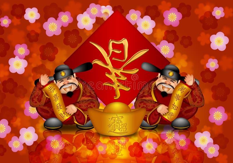 An neuf de accueil de source de Dieu chinois d'argent illustration stock