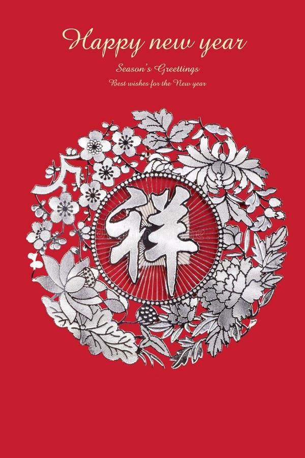 an neuf lunaire chinois illustration libre de droits