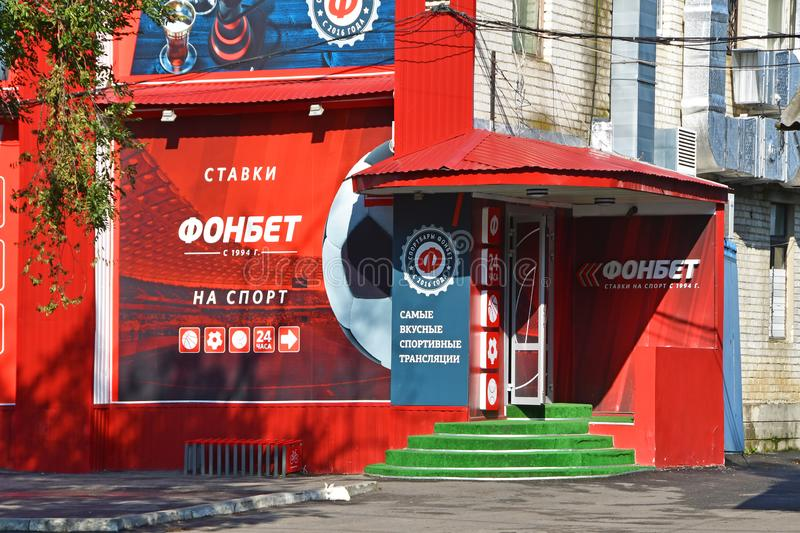 Nevinnomyssk, Russia, September, 13, 2018. The entrance to the bookmaker ofice Fonbet in the city of Nevinnomyssk. Nevinnomyssk, Russia, entrance to the stock images