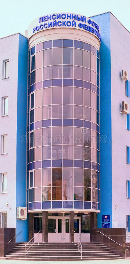 New beautiful building of the pension fund of the Russian Federation. In the city of Samara royalty free stock image