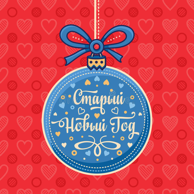 New Year background. Phrase in Russian language. Warm wishes for happy holidays royalty free illustration