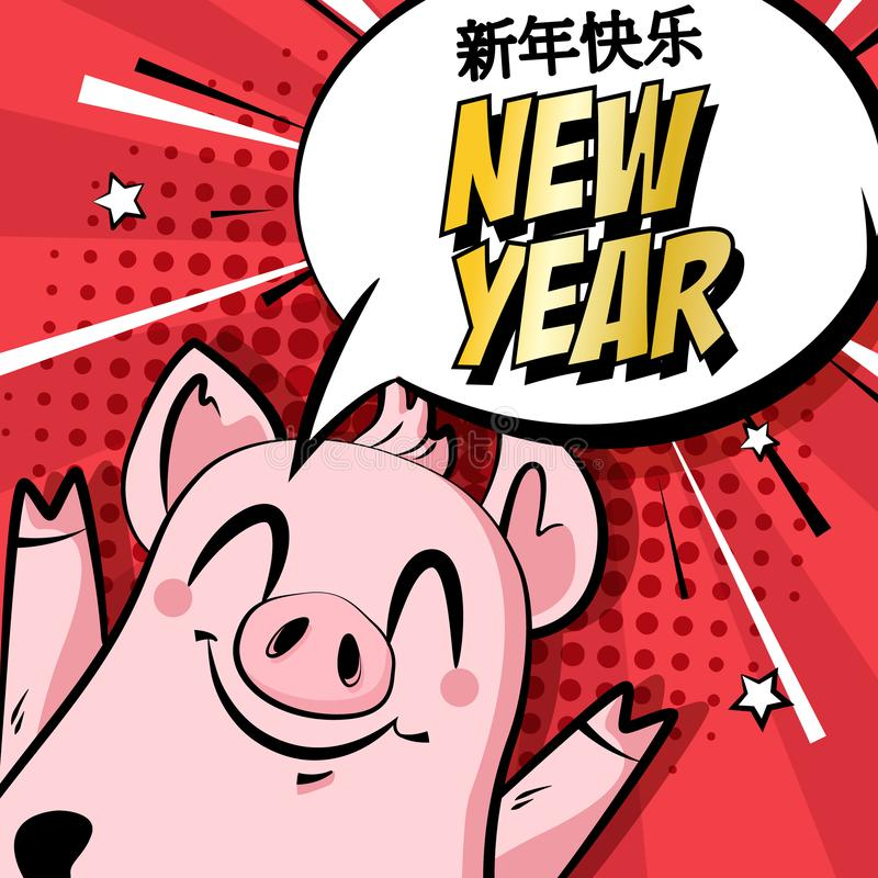 New Year card with cartoon pig, stars and text cloud on red background. Comics style. stock illustration