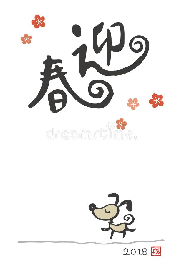 New year card with a dog for year 2018 stock illustration