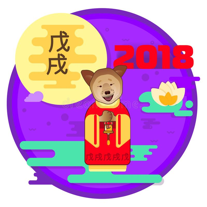 New Year on Feng Shui. 2018 year. Happy new year vector clip art. The inscription by hieroglyphs: Year of the yellow dog. Stylish, royalty free illustration