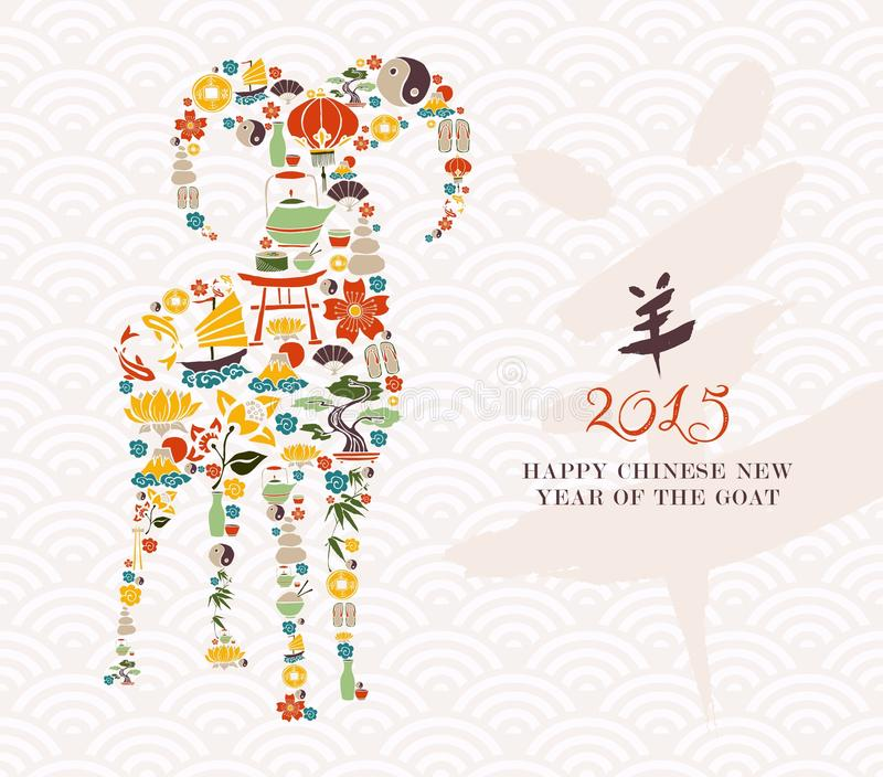 2015 New year of the Goat. 2015 Chinese New Year of the Goat eastern elements composition. EPS10 vector file organized in layers for easy editing royalty free illustration