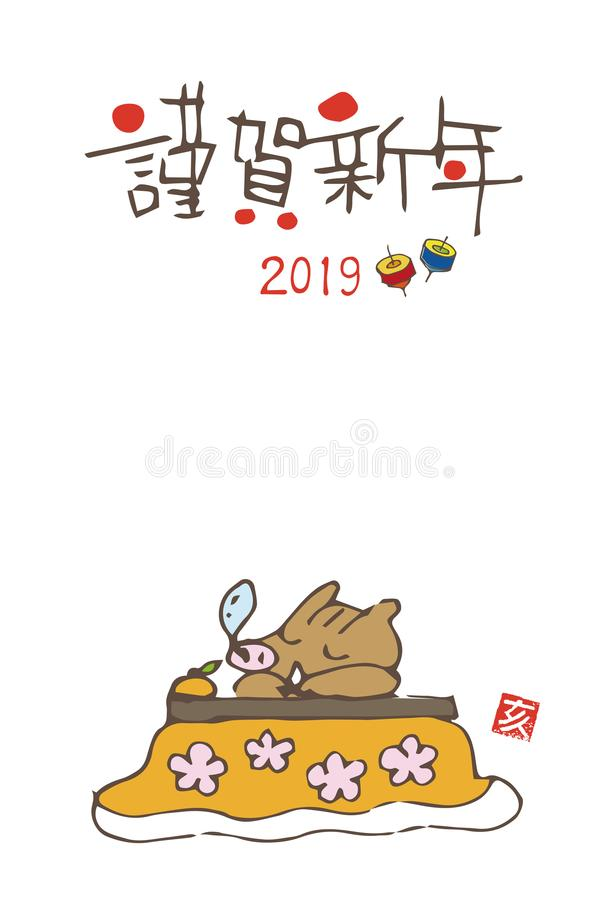 New year greeting card with lazy boar sleeping in Kotatsu futon. For year 2019 / translation of Japanese `Happy New Year vector illustration