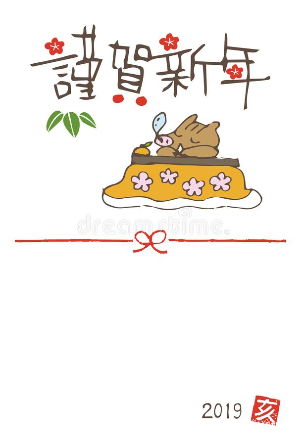 New year greeting card with lazy boar sleeping in Kotatsu futon. For year 2019 / translation of Japanese `Happy New Year royalty free illustration