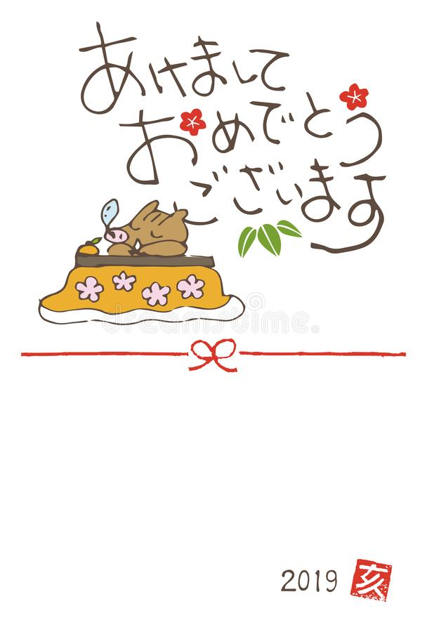 New year greeting card with lazy boar sleeping in Kotatsu futon. For year 2019 / translation of Japanese `Happy New Year stock illustration