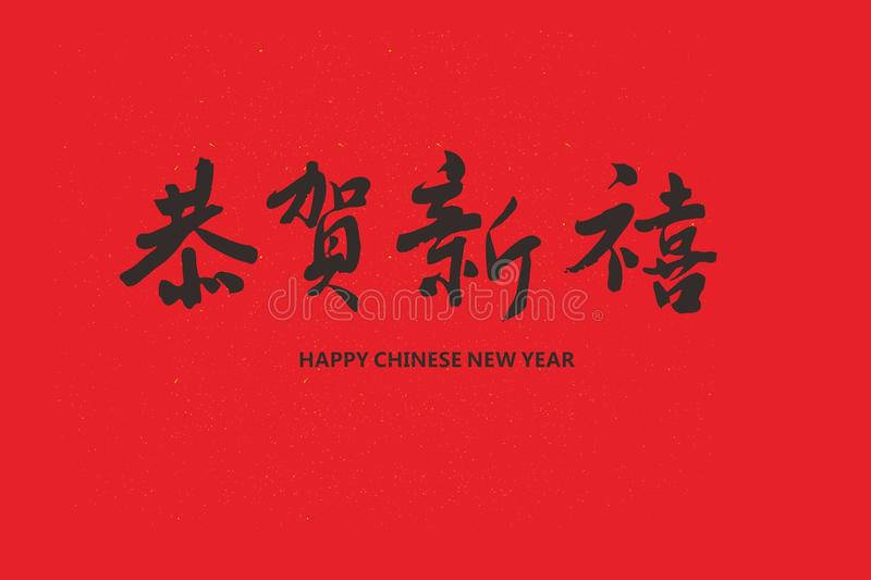 New Year greeting stock photo
