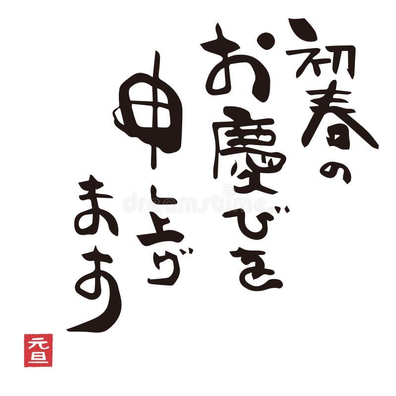 New Year greetings in kanji. Brushstroke New Year greetings in kanji charactor stock illustration