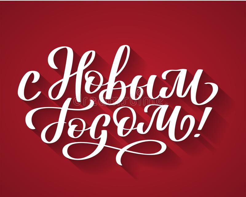 With New Year from Russian. Hand-written text, words, typography, calligraphy, lettering. Vector white inscription on Cristmas holiday on red background. For royalty free illustration
