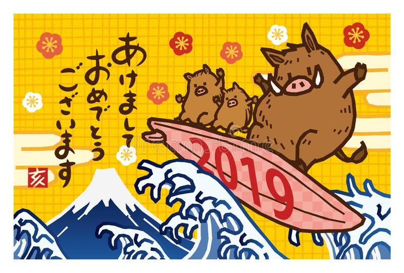 New year's card 2019 with wild boar. In Japanese it is written `Happy New Year` `boar` Vector illustration stock illustration