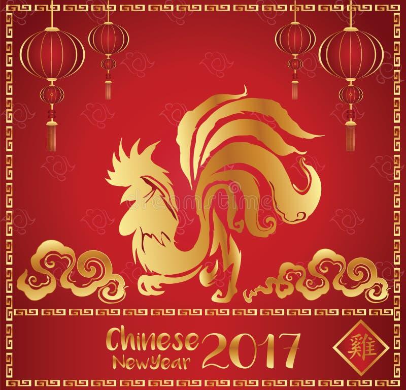 2017 newyear chinois photo stock