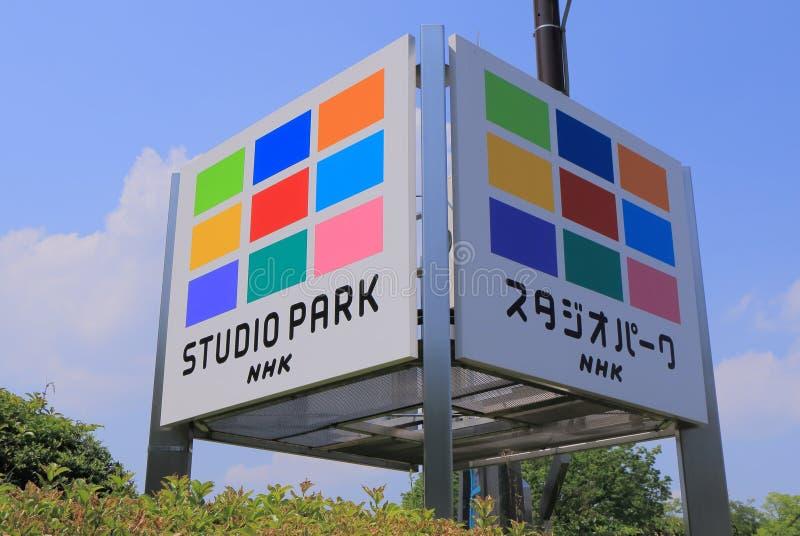 NHK Tokyo Japon image libre de droits