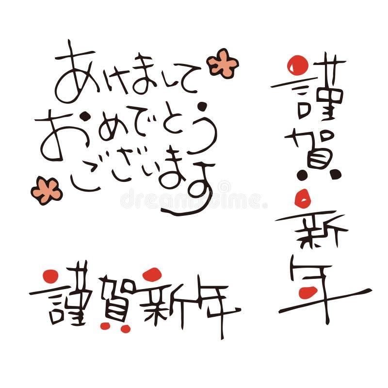 Nieuw jaar die Japanse woorden begroeten vector illustratie