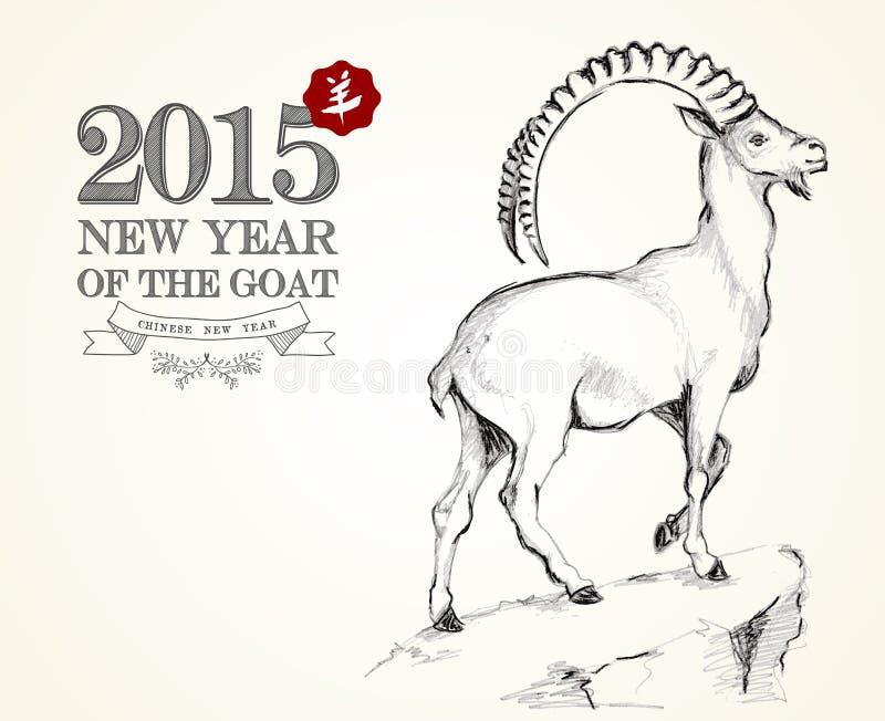 Nieuw jaar van de Geit 2015 uitstekende kaart royalty-vrije illustratie