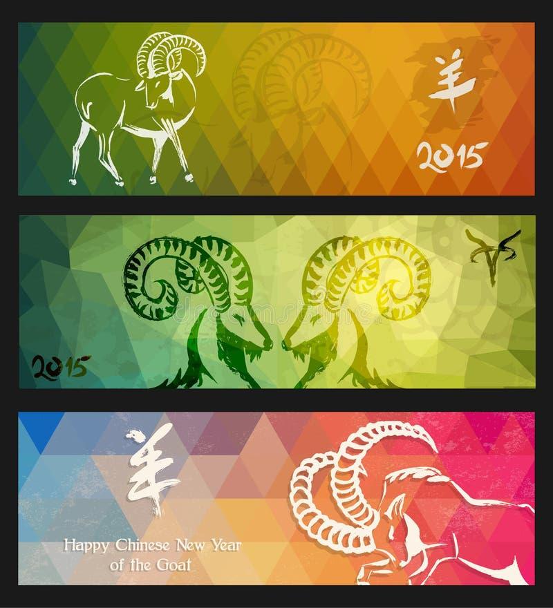 Nieuw jaar van Geit 2015 uitstekende geplaatste banners stock illustratie