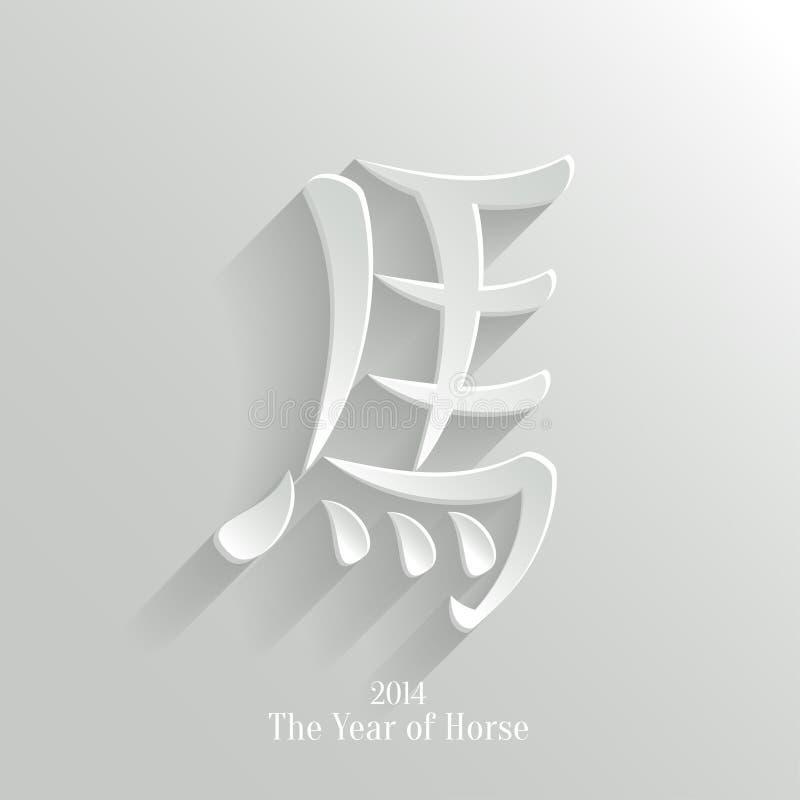 Nieuwjaar 2014 - Jaar van Paard stock illustratie